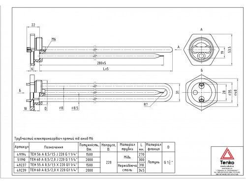 Тэн 1,5 кВт, гайка, прямой, под анод М6