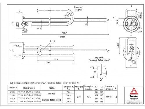 Тэн 2,0 кВт, фланец, гнутый, под анод М6