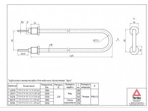 Тэн для Дистилятора ф2 дуга медь м 18 2.0кВт