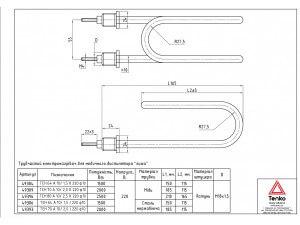 Тэн для Дистилятора ф10 2,5кВт Медь М18 ЛЫЖА